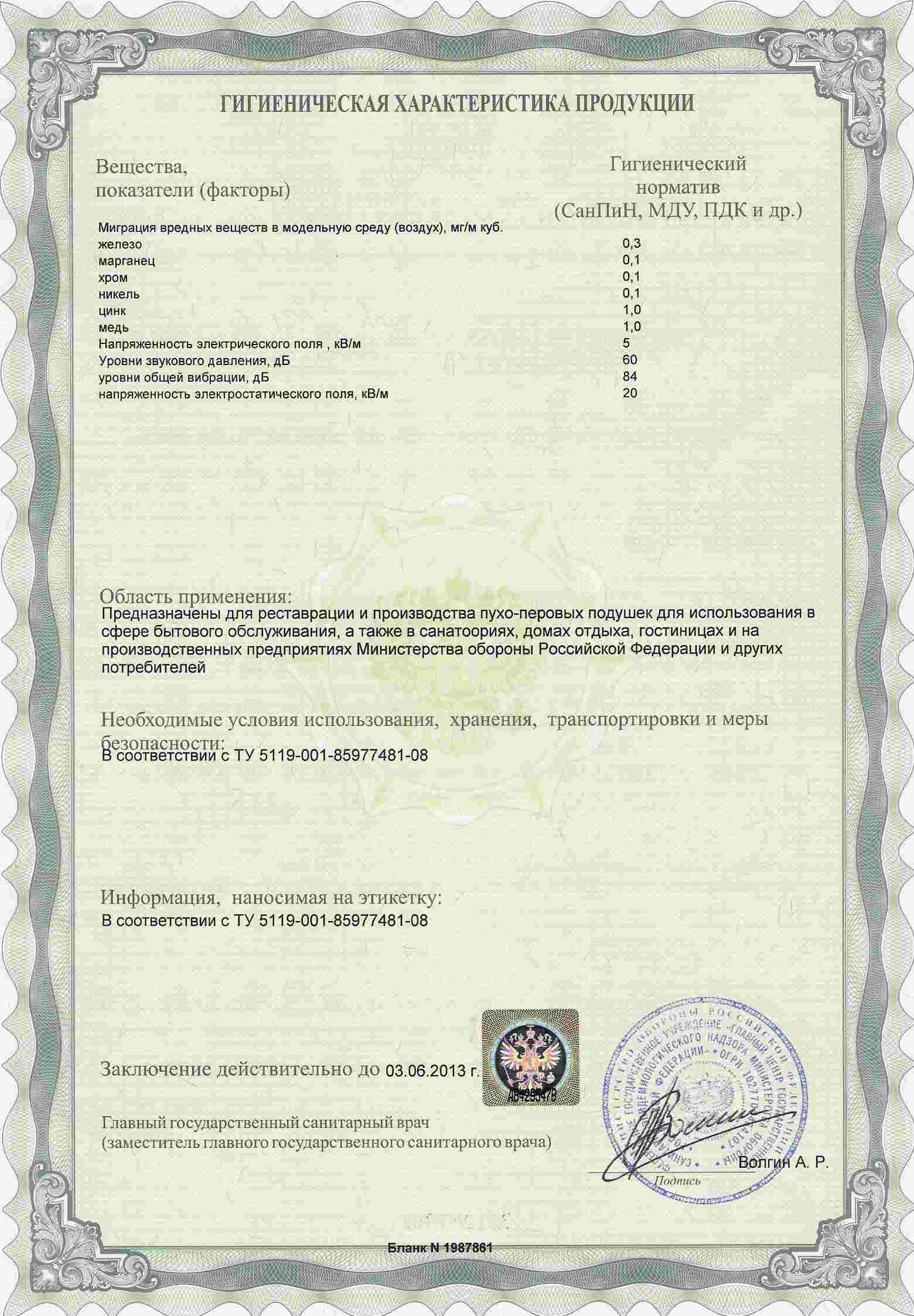 Сертификация пухо-перовых изделий сертификация оборудования кремлевская диета